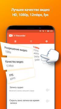 Запись Экрана: снимать видео с экрана, V рекордер скриншот 4