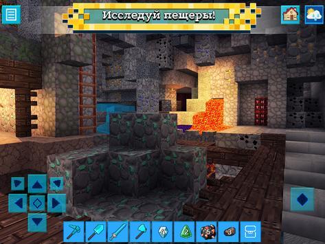 RealmCraft 3D скриншот 5