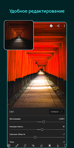 Adobe Photoshop Lightroom скриншот 1