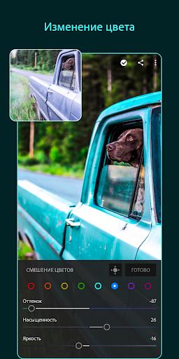 Adobe Photoshop Lightroom скриншот 3