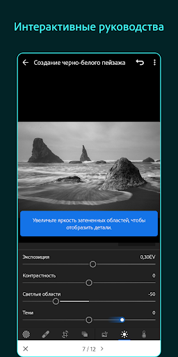 Adobe Photoshop Lightroom скриншот 5