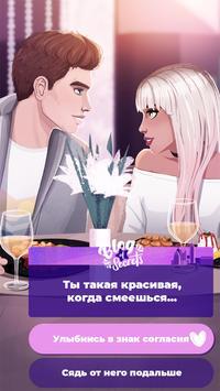 Игры про любовь - Блог Секретов скриншот 1