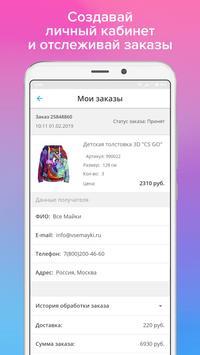 VseMayki скриншот 4