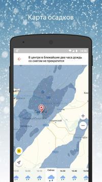 Яндекс.Погода скриншот 4