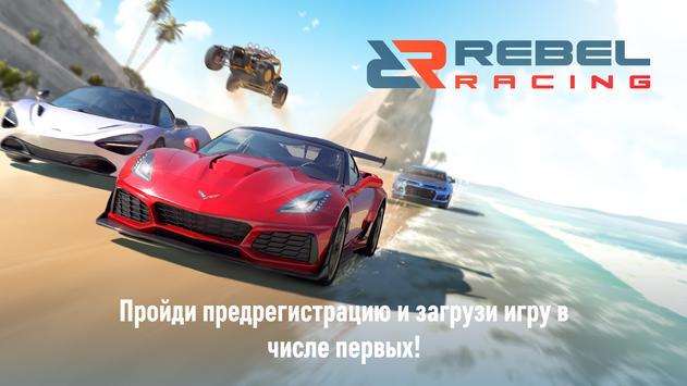 Rebel Racing скриншот 1