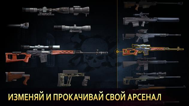 Снайпер Арена: 3Д скриншот 2
