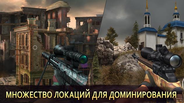 Снайпер Арена: 3Д скриншот 3