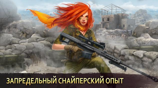Снайпер Арена: 3Д скриншот 4
