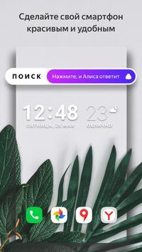 Яндекс.Лончер с Алисой скриншот 1