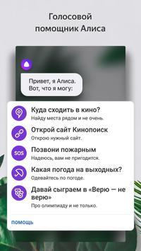 Яндекс.Лончер с Алисой скриншот 2