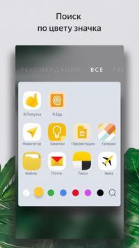 Яндекс.Лончер с Алисой скриншот 3