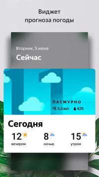 Яндекс.Лончер с Алисой скриншот 4