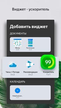 Яндекс.Лончер с Алисой скриншот 5