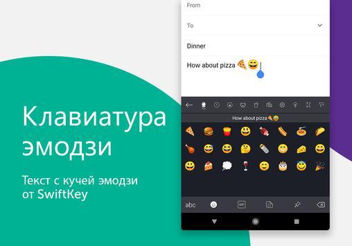 Клавиатура Microsoft SwiftKey скриншот 1