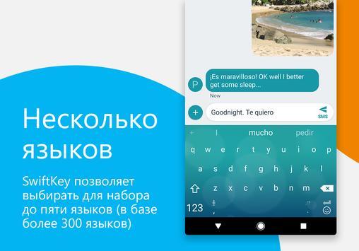 Клавиатура Microsoft SwiftKey скриншот 3