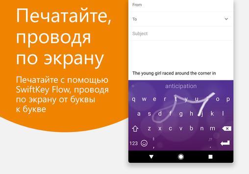 Клавиатура Microsoft SwiftKey скриншот 4