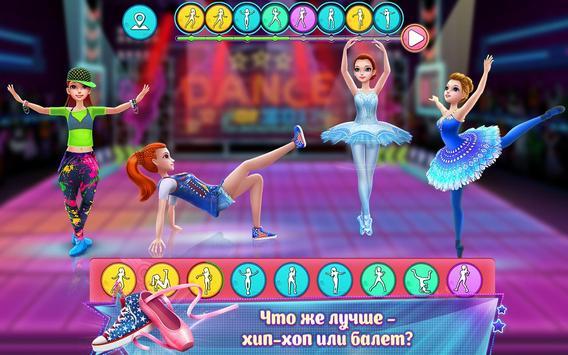 Битва танцев: Балет vs хип-хоп скриншот 1
