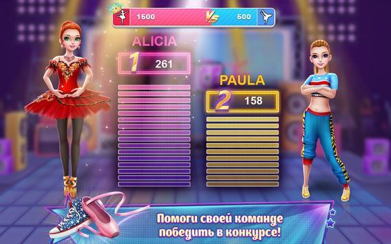 Битва танцев: Балет vs хип-хоп скриншот 4