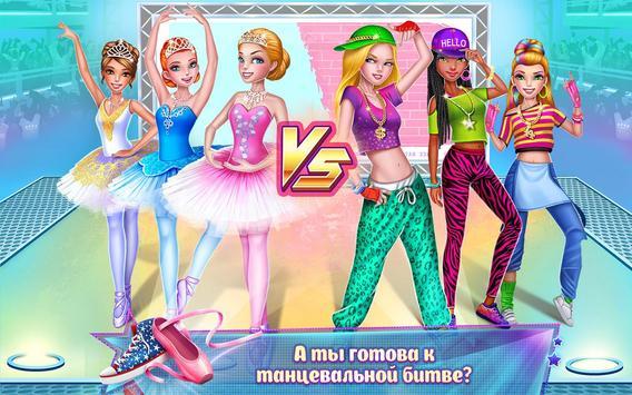 Битва танцев: Балет vs хип-хоп скриншот 5