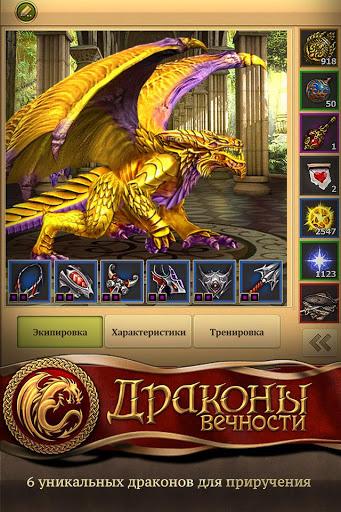 Драконы Вечности скриншот 4