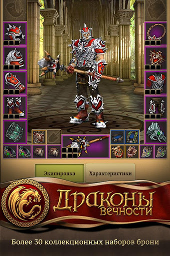 Драконы Вечности скриншот 5