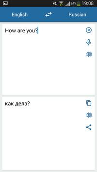 Русско Английский Переводчик скриншот 2
