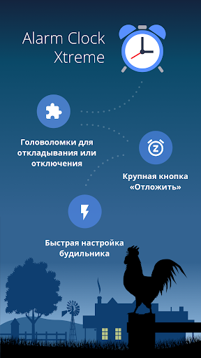 Будильник, секундомер и таймер (бесплатно) скриншот 1