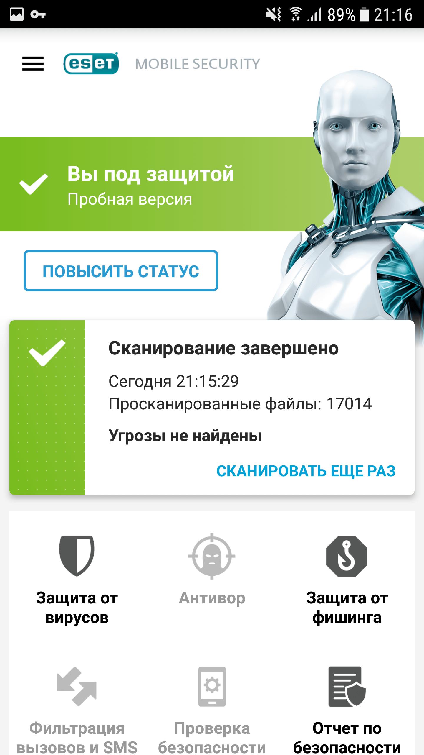 ESET Mobile Security & Antivirus скриншот 1