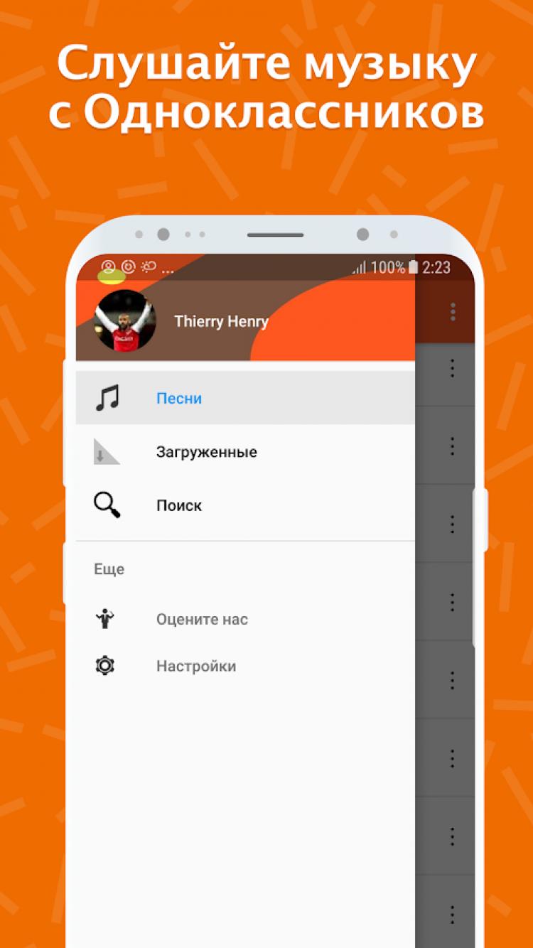 Музыка для Одноклассников скриншот 2