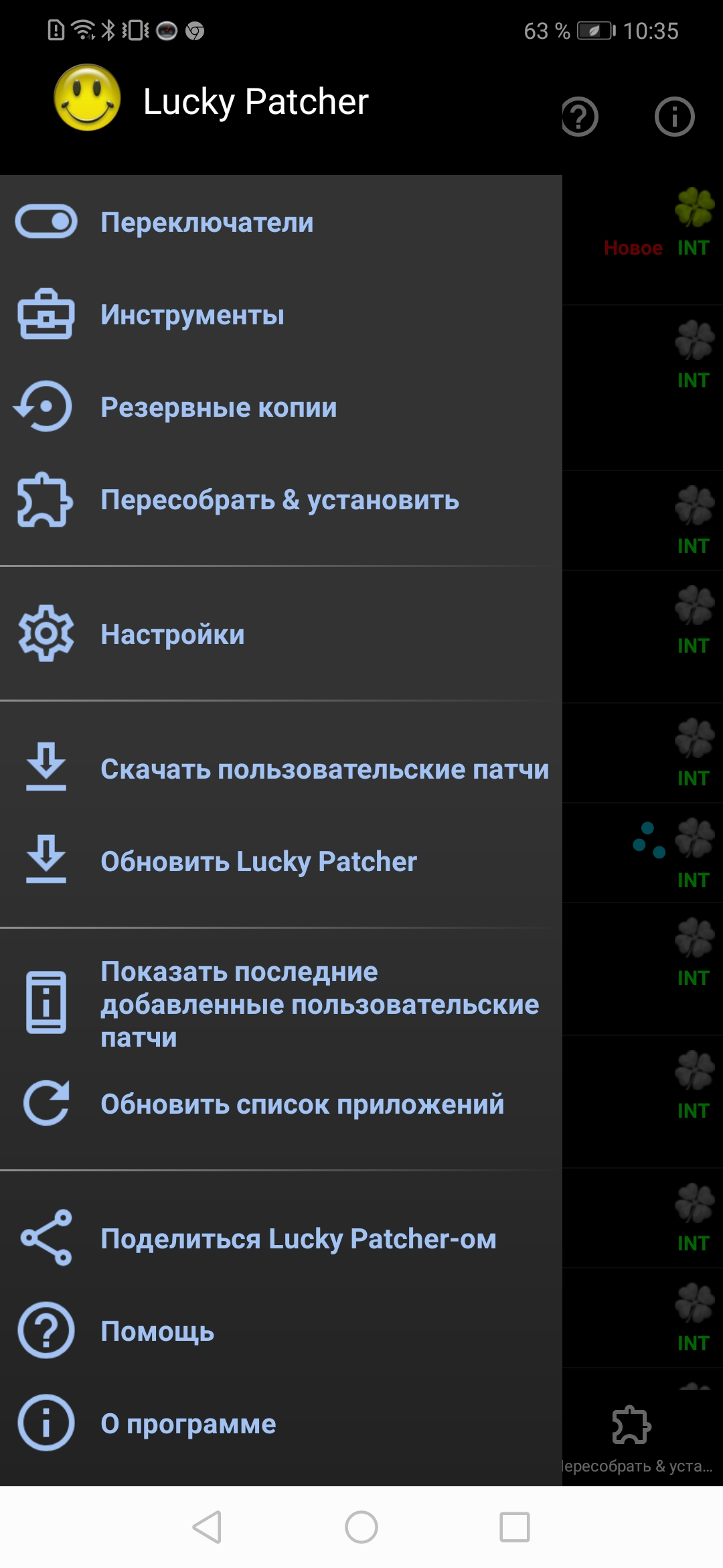 Lucky Patcher скриншот 1