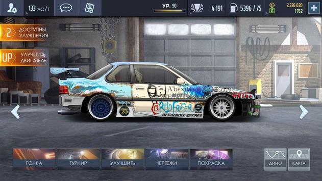 Drag Racing: Уличные гонки скриншот 3