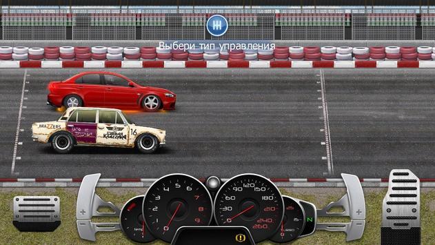 Drag Racing: Уличные гонки скриншот 5