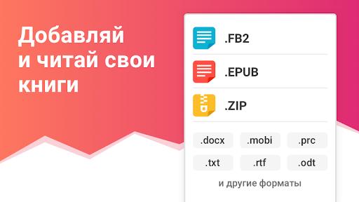 eBoox скриншот 2