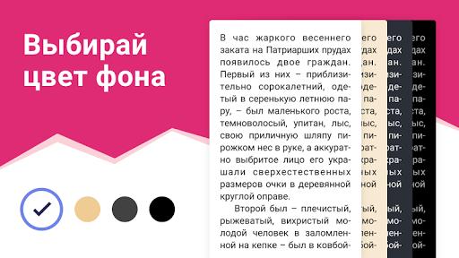eBoox скриншот 3