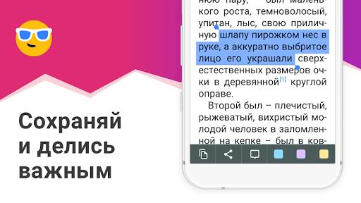 eBoox скриншот 4