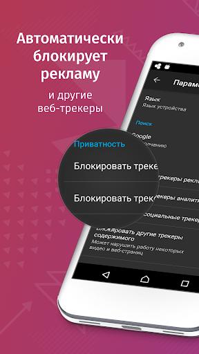 Firefox Focus скриншот 1