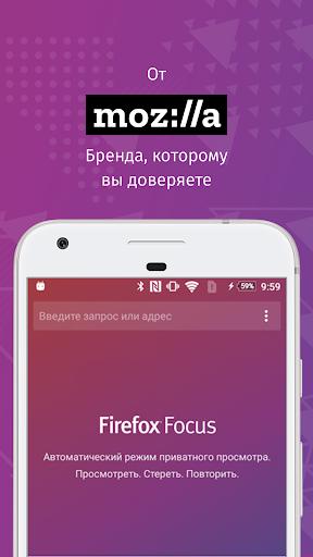 Firefox Focus скриншот 3