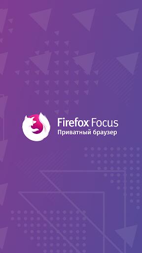 Firefox Focus скриншот 4