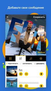 MoShow скриншот 2