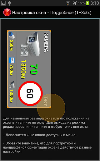 Антирадар Стрелка скриншот 4