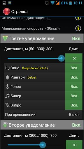 Антирадар Стрелка скриншот 5