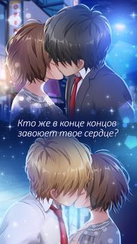 Аниме игра история про любовь скриншот 1
