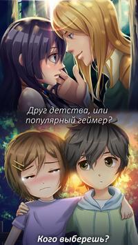 Аниме игра история про любовь скриншот 2