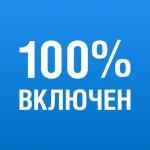 100% Включен