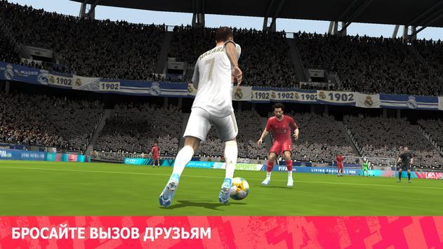 FIFA Футбол скриншот 2