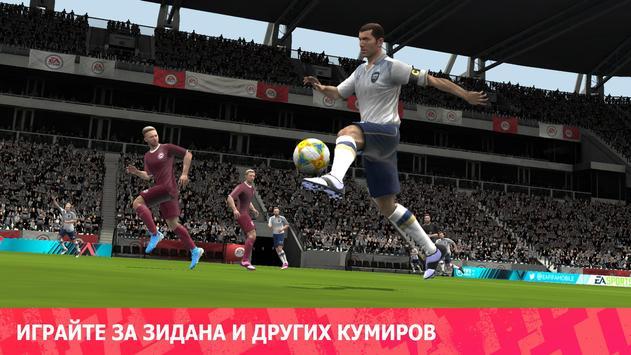 FIFA Футбол скриншот 4