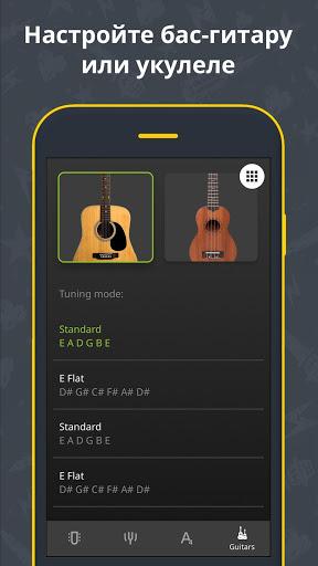 Гитарный Тюнер скриншот 3