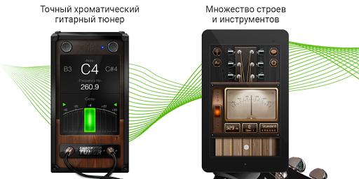 Гитарный Тюнер скриншот 5