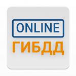 Проверка штрафов ГИБДД