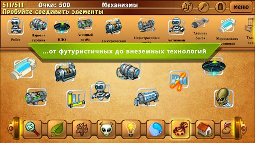 Алхимия Классик HD скриншот 4